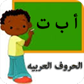 Kids Learn: Arabic alphabets