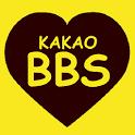 KAKAO BBS カカ友募集かまちょ掲示板 icon