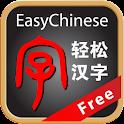 轻松汉字EasyChinese Free logo