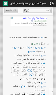 medical dictionary english arabic free download for mobile