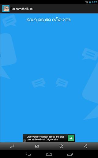 【免費生活App】Malayalam Pazhamchollukal-APP點子
