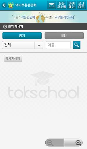 【免費通訊App】덕이초등학교 총동문회-APP點子