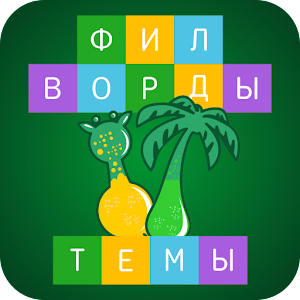 Филворды: Темы for PC and MAC