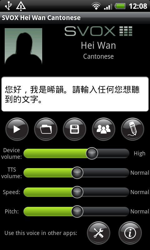 SVOX Cantonese粵語 Hei Wan Trial - screenshot