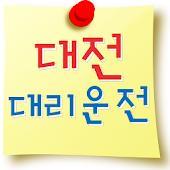 대전 대리운전 2000원 최강 적립
