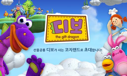 선물공룡 디보시즌1 by 토모키즈