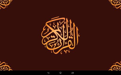 玩免費音樂APP|下載古蘭經的MP3 app不用錢|硬是要APP