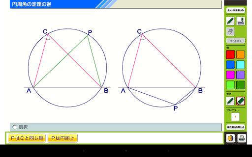 中学校数学シミュレーション3年フリー