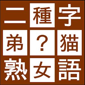 穴埋め二字熟語パズル - Android ...