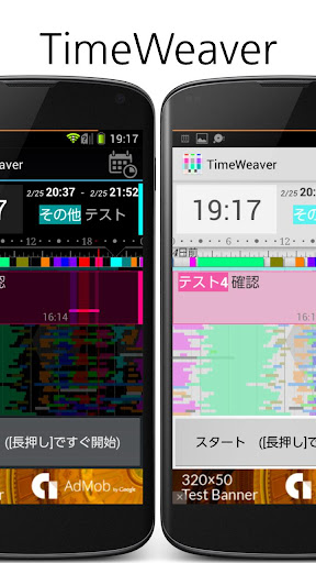 TimeWeaver〜時間管理 時間計測•記録アプリ