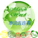 MatchWord zhimaabc image