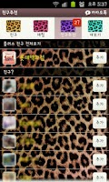 Screenshot of KakaoTalk 3.0 Theme : Leopard