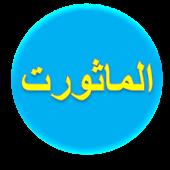 Al-Mathurat