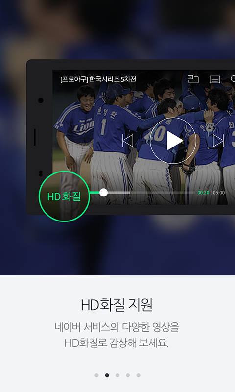 Naver Media Player - screenshot