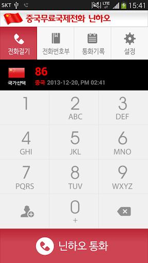 중국 무료국제전화 - 닌하오 您好中国免费国际电话