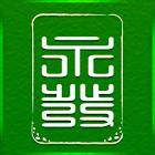 永發錶飾 icon