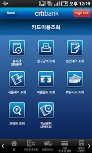 씨티카드(Citi Cards Mobile) - screenshot thumbnail