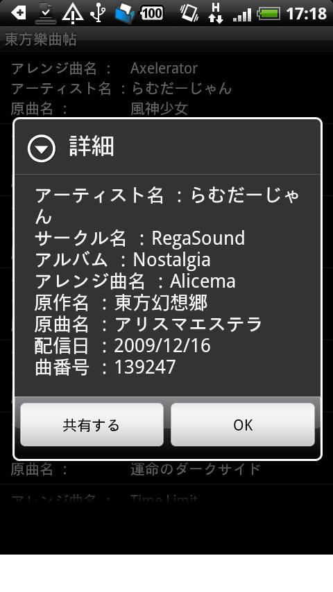 東方樂曲帖 - screenshot