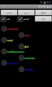Arabic Finnish Dictionary screenshot 3