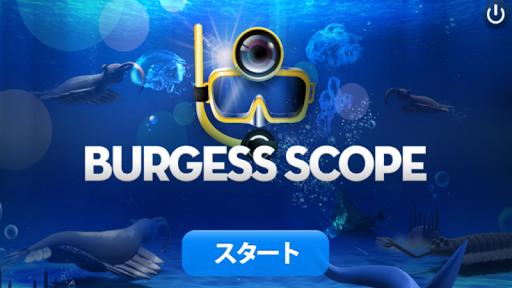 Burgess Scope (バージェス・スコープ)