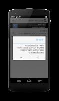 Screenshot of מעקב דואר ישראלי