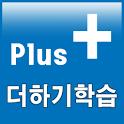 숫자 더하기 학습 (Plus) icon