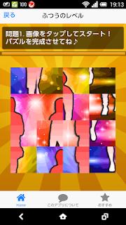 パズル画面2