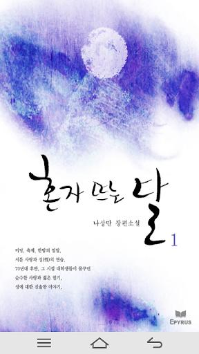[소설]혼자 뜨는 달 1 - 에피루스 베스트 소설