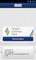 Screenshot of ИКБ.mobile