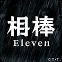 「相棒season11」ライブ壁紙 icon