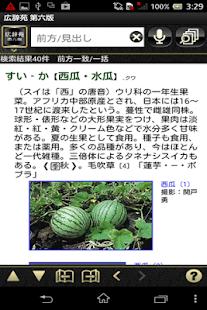 玩免費書籍APP|下載ウルトラ統合辞書2014 ( 電子辞書 ) app不用錢|硬是要APP