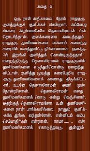 Thenali Raman Stories in Tamil- screenshot thumbnail