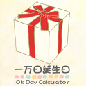 10k Day Calculator icon