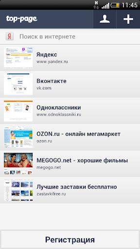 Закладки Top-Page.ru