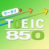 必勝!TOEICトレーニング850~英文法マスターへの道~