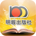 明報出版社 icon