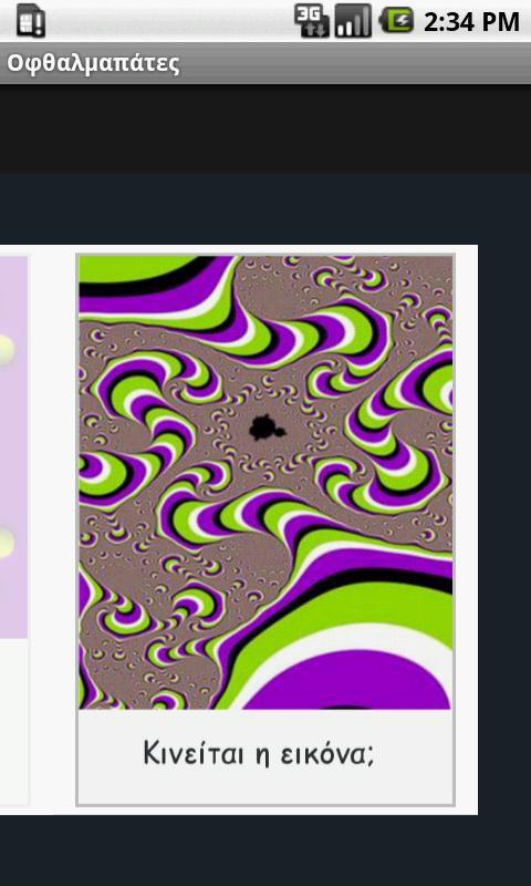 Οφθαλμαπάτες - Ofthalmapates - screenshot