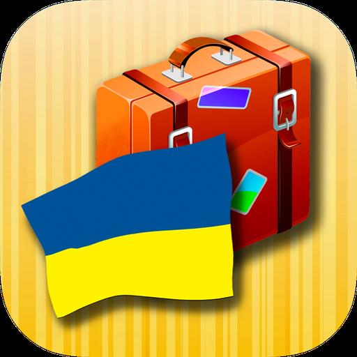 ウクライナの慣用句 旅遊 App LOGO-APP試玩