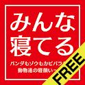 みんな寝てるFREE(無料版) logo
