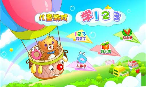 儿童游戏学123
