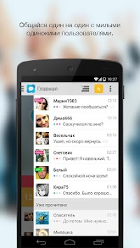 Russian dating chat APK screenshot thumbnail 6