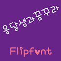 mbcOngdalsaemDream FlipFont logo
