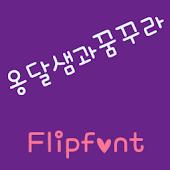 mbcOngdalsaemDream FlipFont