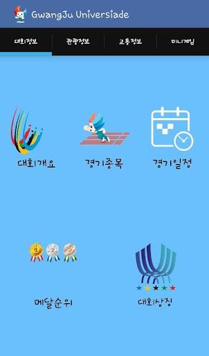 2015 광주 유니버시아드
