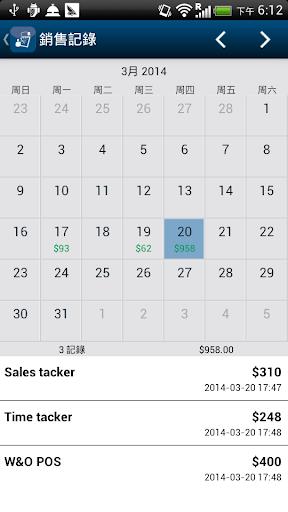 玩商業App|銷售記錄免費|APP試玩