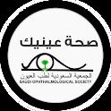 صحة عينيك logo
