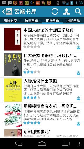 【免費書籍App】2011最搞笑书籍精选-APP點子