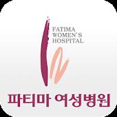 파티마여성병원