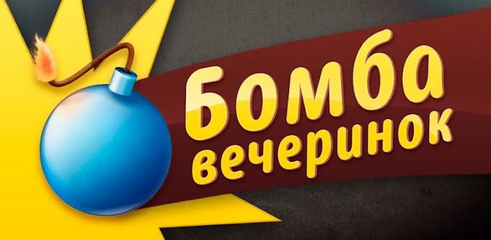 Бомба вечеринок - Игры для вечеринок скачать на андроид