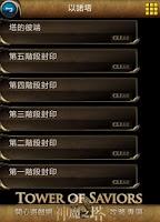 Screenshot of 神魔之塔攻略專區(新)
